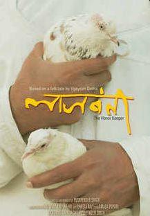 Lajwanti Movie Review
