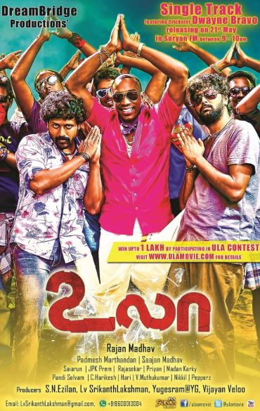 Ula Movie Review