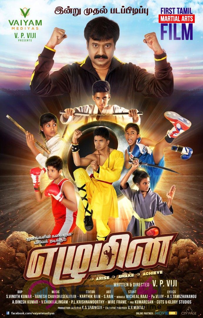 Ezhumin Movie First Look Poster