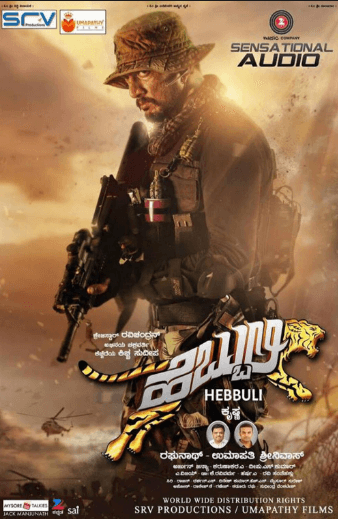 Hebbuli Movie Review Kannada Movie Review