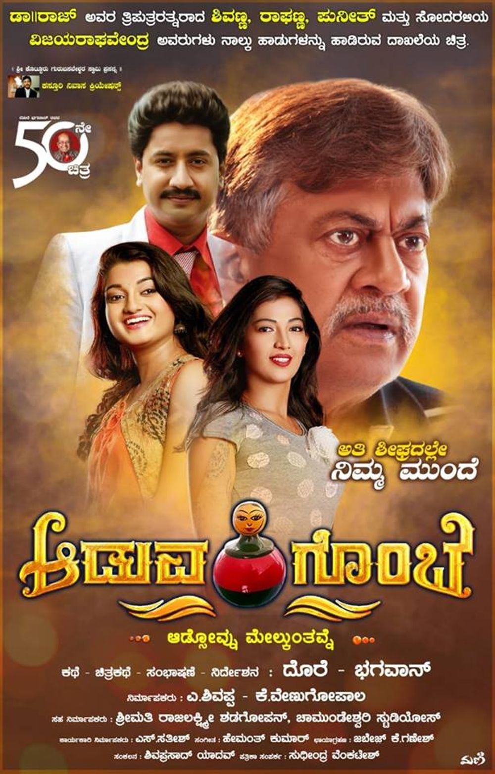 Aduva Gombe Movie Review Kannada Movie Review