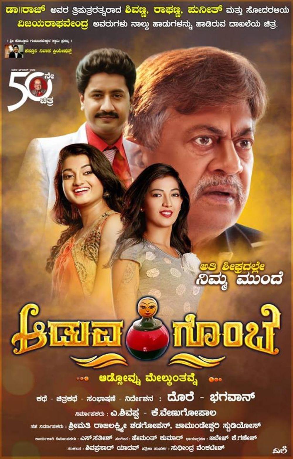 Aduva Gombe Movie Review Kannada Movie Review