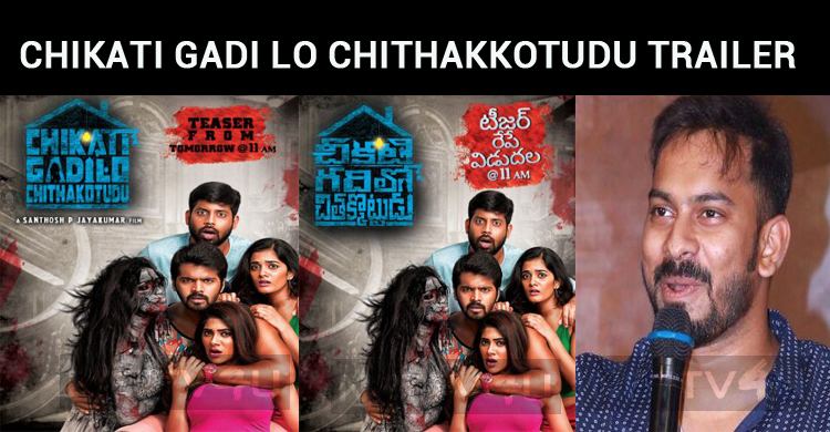 Chikati Gadi Lo Chithakkotudu Trailer Will Be Released Tomorrow!