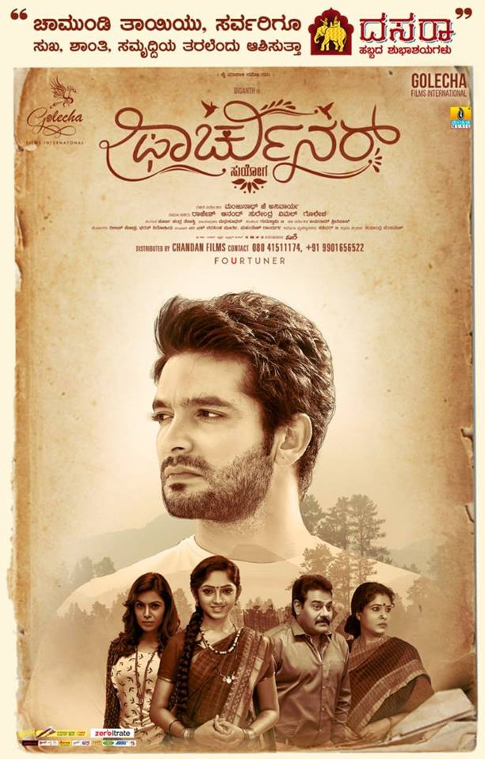Fortuner  Movie Review