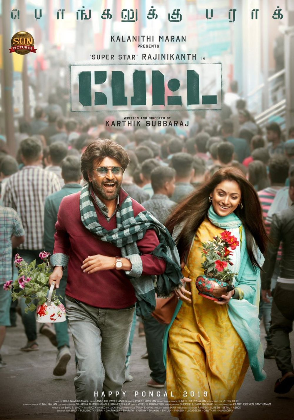 Petta Movie Review Tamil Movie Review
