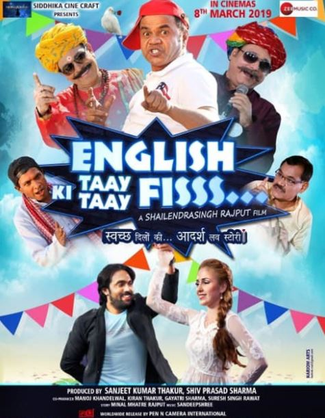 English Ki Taay Taay Fisss Movie Review