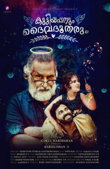 Kuttiyappanum Daivadhootharum Movie Review