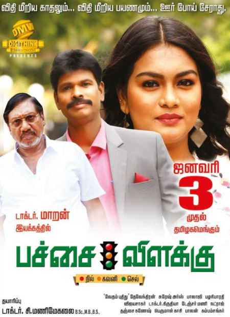 Pachai Vilakku Movie Review