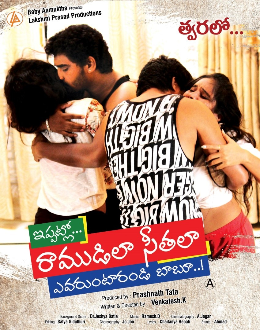 Ippatlo Ramudila Seethala Evaruntarandi Babu Movie Review
