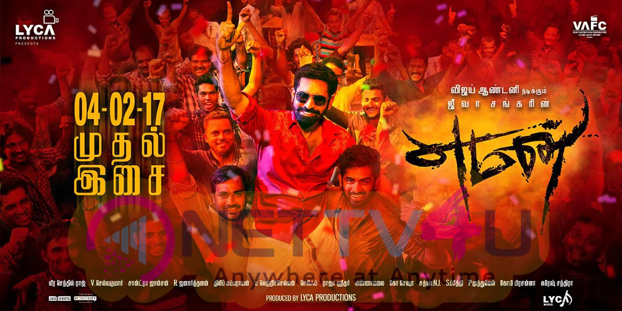 Yaman Movie Audio Released Date Poster