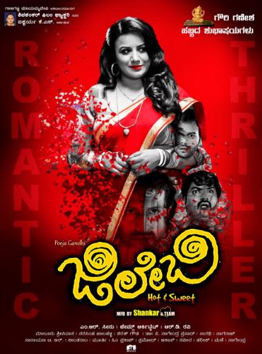 Jilebi Movie Review Kannada Movie Review