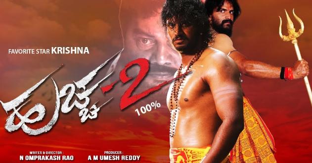 Kannada Flick Huchcha 2 Hits The Screens On April 6th