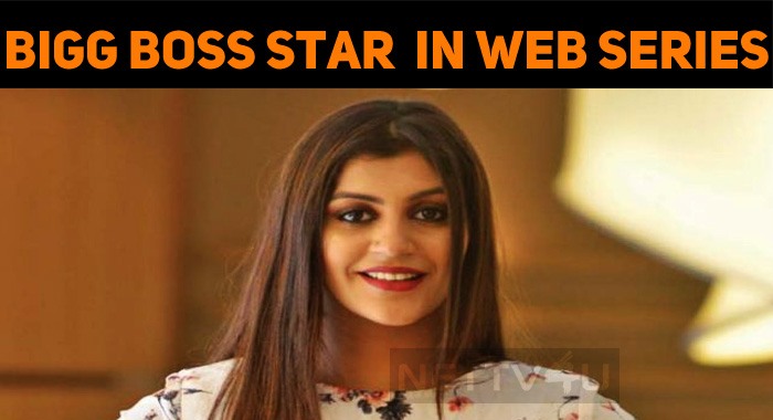 Bigg Boss Star Enters Into Web Series!