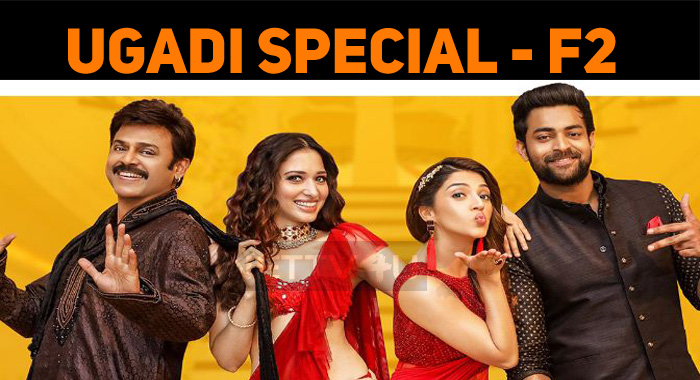 Ugadi Special! Star Maa's Special Premiere!