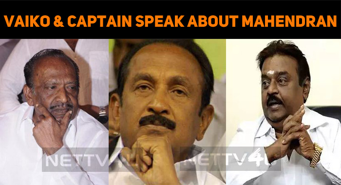 Vaiko And Vijayakanth Released Condolence Messages For Mahendran's Death!
