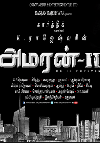 Amaran 2 Movie Review Tamil Movie Review