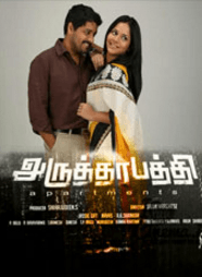 Aruntha Pathiee Movie Review Tamil Movie Review