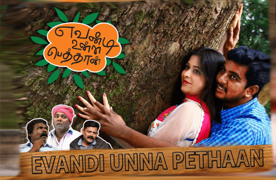 Evan Di Unna Pethan Movie Review Tamil Movie Review