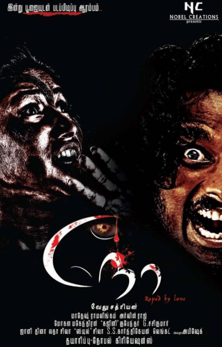 Noe Movie Review Tamil Movie Review