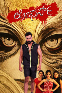 Loafers Movie Review