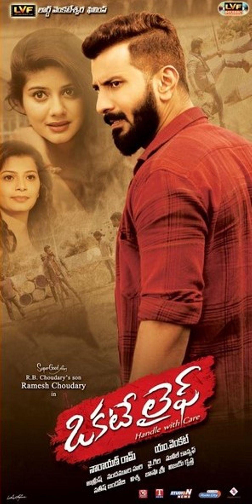 Okate Life Movie Review Telugu Movie Review
