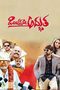Ombathane Adbutha Movie Review Kannada Movie Review