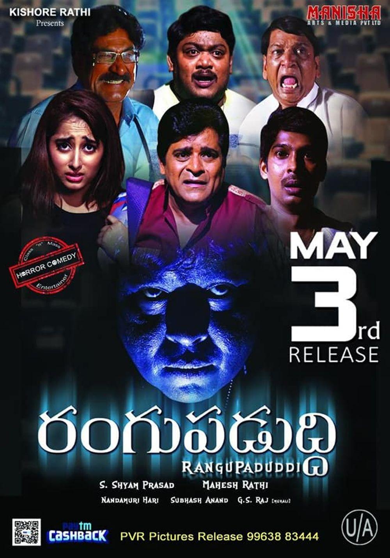 Rangu Paduddi Movie Review