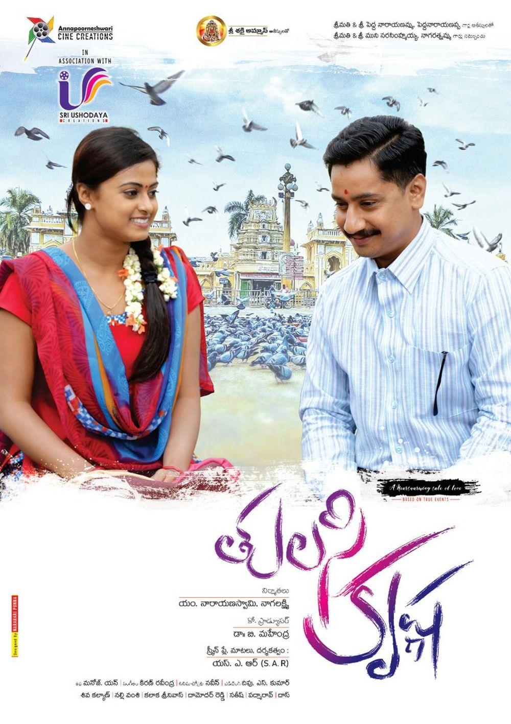 Tulasi Krishna Movie Review Telugu Movie Review