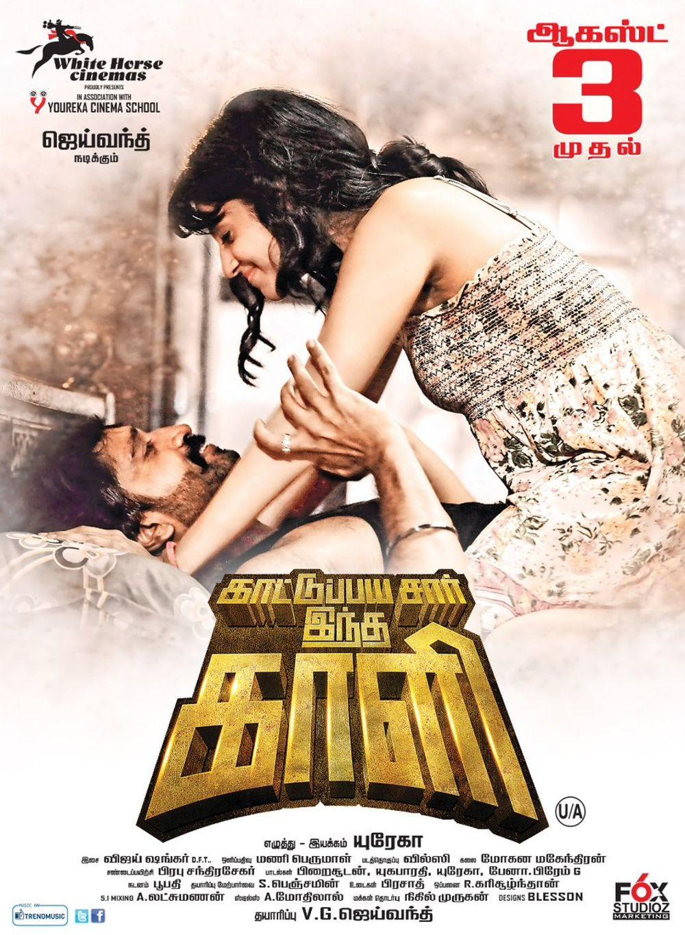 Kattu Paiyan Sir Intha Kaali (aka)  Kattu Payya Sir Intha Kaali  Movie Review Tamil Movie Review
