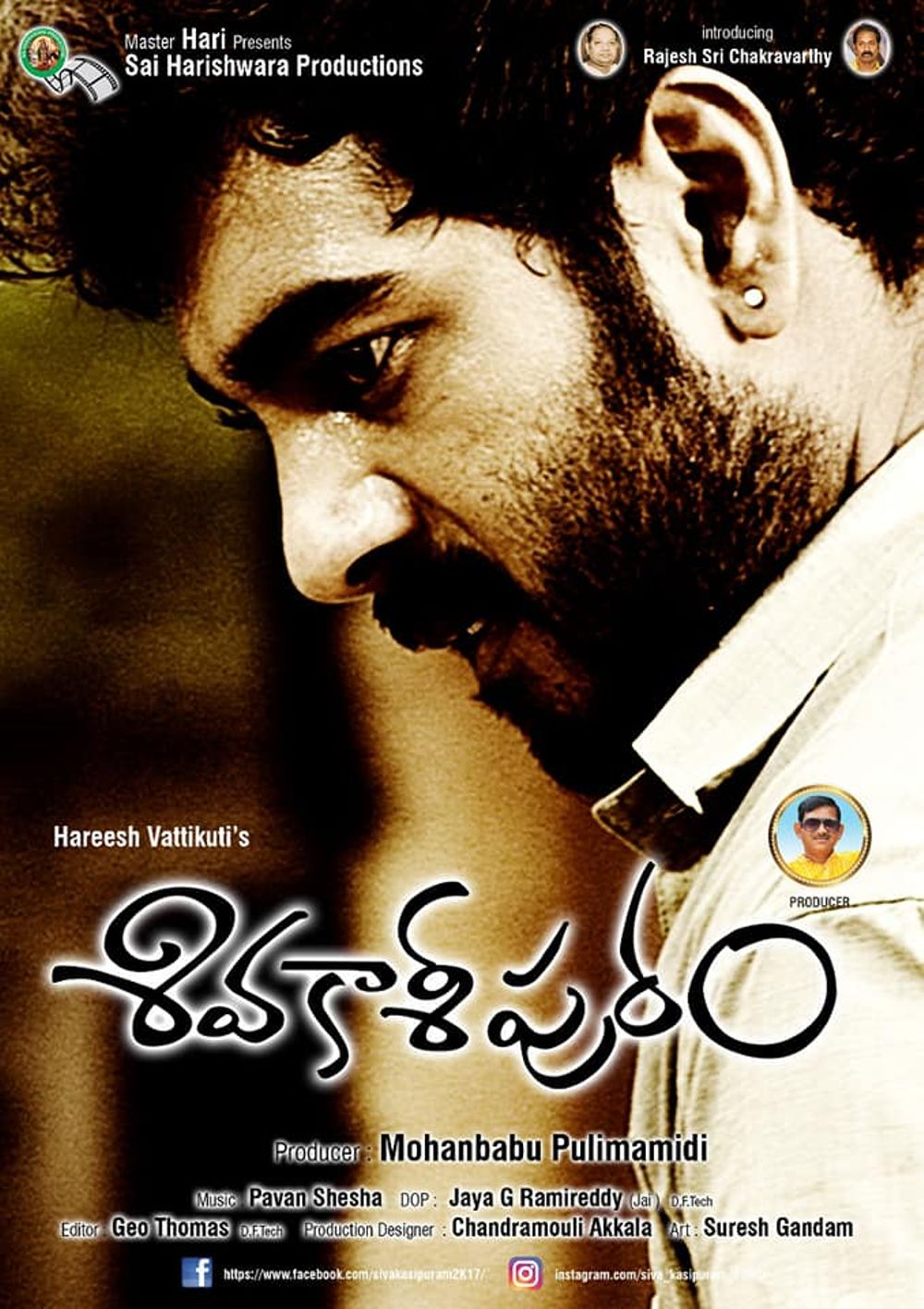 Siva Kasipuram Movie Review Telugu Movie Review