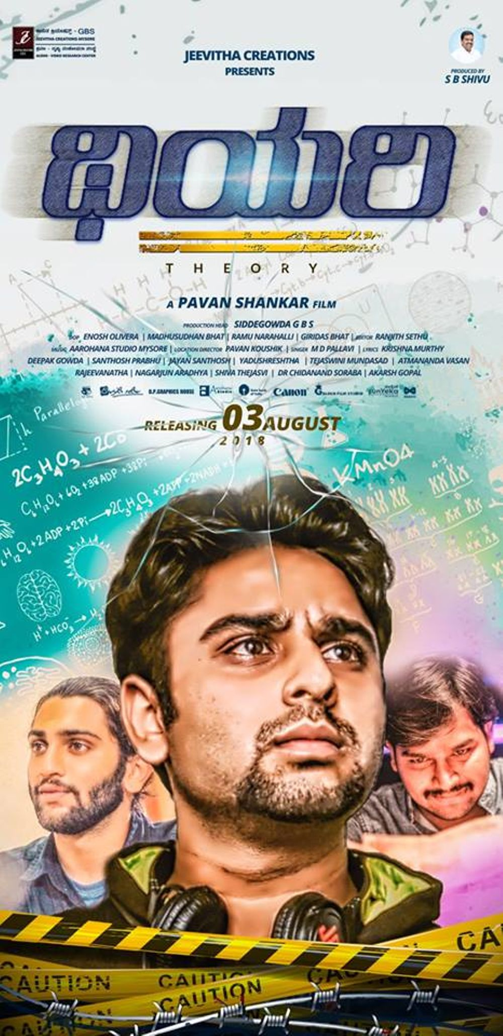 Theory Movie Review Kannada Movie Review