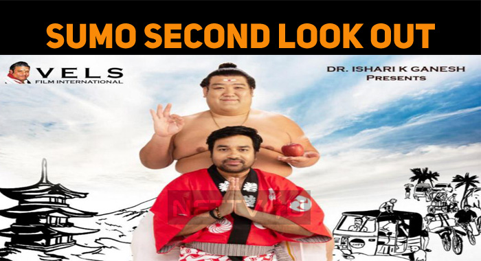 Sumo Second Look Out!