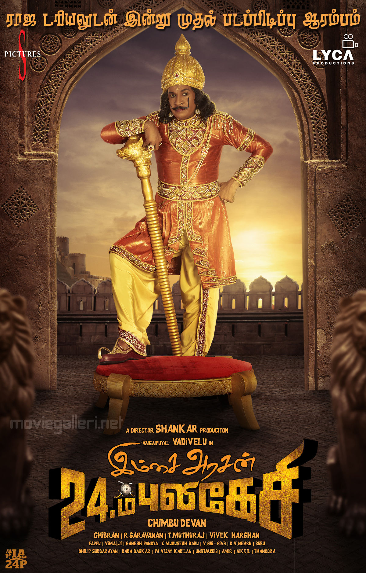 Imsai Arasan 24 Am Pulikesi Movie Review Tamil Movie Review
