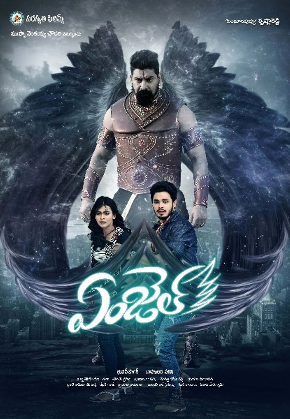 Angel Telugu Movie Review Telugu Movie Review