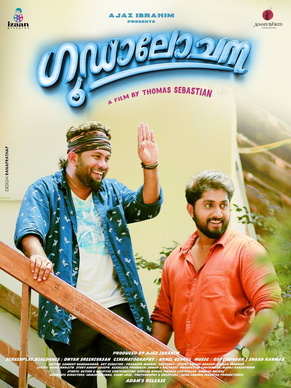 Goodalochana Movie Review Malayalam Movie Review