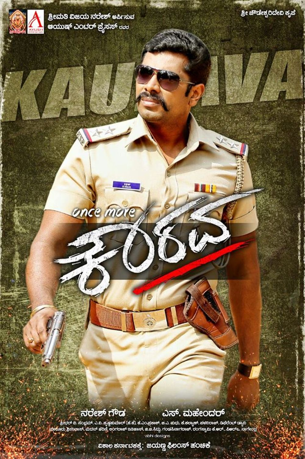 Once More Kaurava  Movie Review Kannada Movie Review