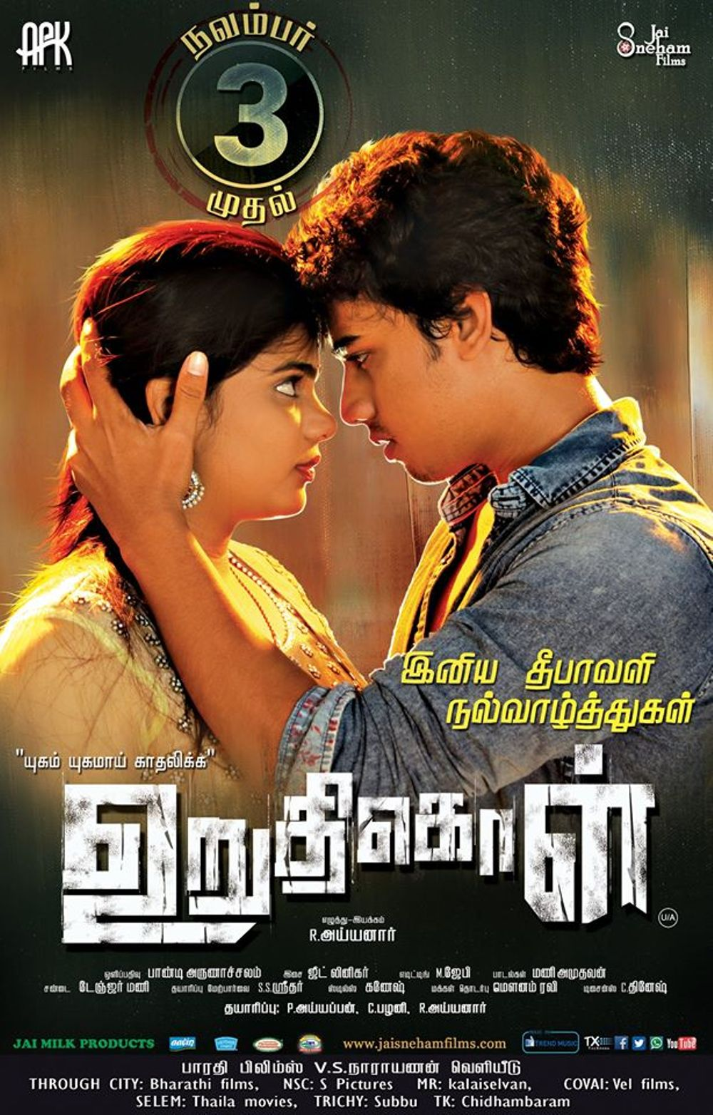 Uruthikol  Movie Review Tamil Movie Review
