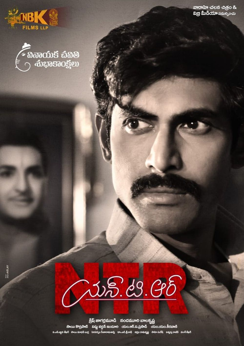 NTR Kathanayakudu Movie Review Telugu Movie Review