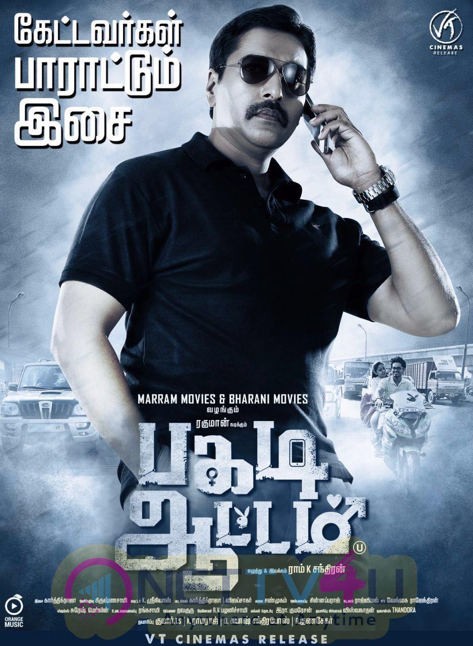 Pagadi Aattam Audio Launch Classy Stills Tamil Gallery