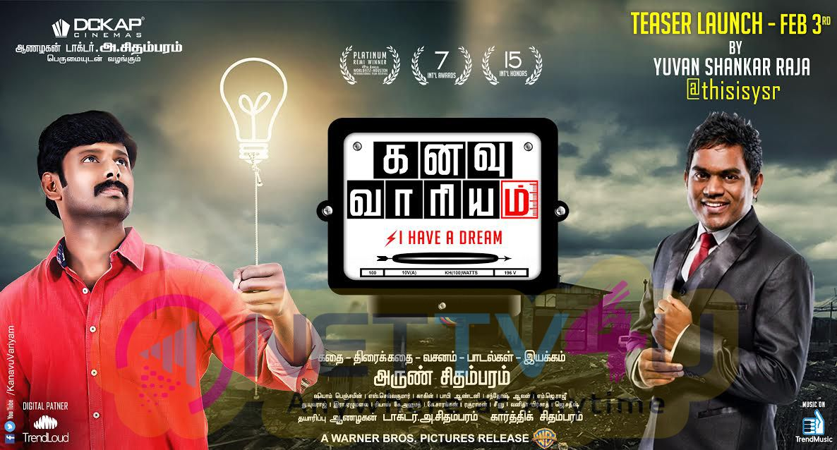Yuvan Shankar Raja To Launch Teaser Of Kanavu Variyam Movie
