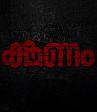 Kshanam - Malayalam Movie Review