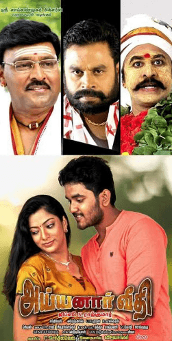Ayyanar Veethi Movie Review Tamil Movie Review