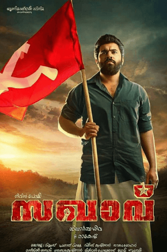 Sakhavu Movie Review Malayalam Movie Review