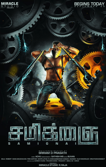 Samignai Movie Review Tamil Movie Review