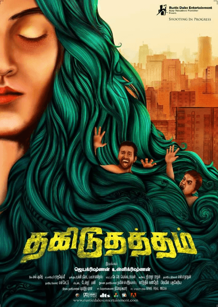 Thakiduthatham Movie Review Tamil Movie Review