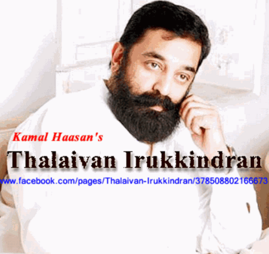 Thalaivan Irukkindran Movie Review Tamil Movie Review