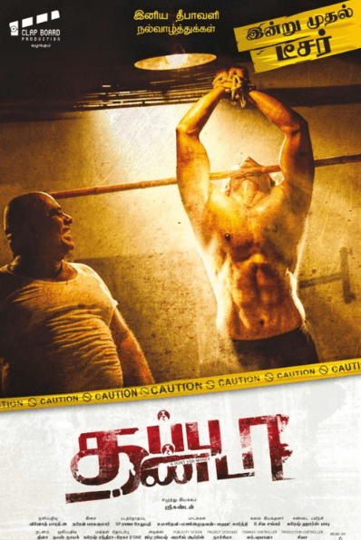 Thappu Thanda Movie Review