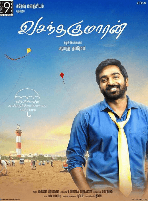 Vasantha Kumaran Movie Review Tamil Movie Review