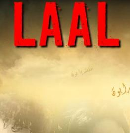 Laal Movie Review Hindi Movie Review