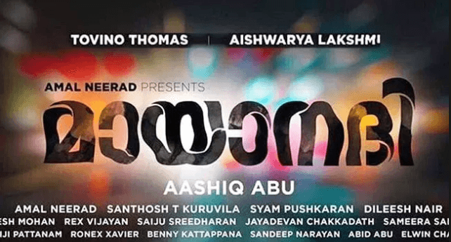 Mayanadi  Movie Review Malayalam Movie Review